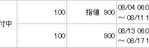 ニューラルポケット(4056)のIPO(新規上場)補欠当選!
