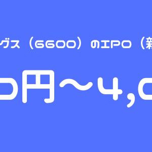 キオクシアホールディングス(6600)のIPO(新規上場)初値予想!