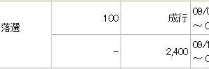 ヘッドウォータース(4011)のIPO(新規上場)抽選結果!IPOチャレンジポイントも使用!