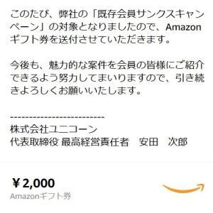 ユニコーン(Unicorn)社からAmazonギフト券が届きました!