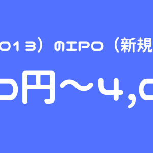 日通システム(4013)のIPO(新規上場)初値予想!