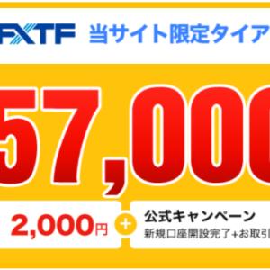 5,000円の資金で5,000円GET!FXTFのキャンペーン完全攻略!