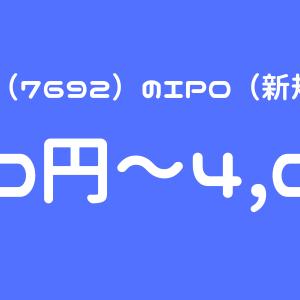 アースインフィニティ(7692)のIPO(新規上場)初値予想!