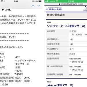 【当選画像初公開】ヘッドウォータース(4011)IPO(新規上場)直前初値予想と気配運用!