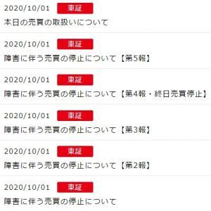 タスキ(2987)のIPO(新規上場)直前初値予想!本日の東証は前代未聞の終日売買停止!
