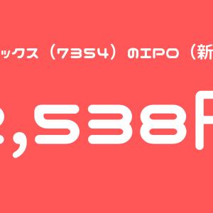ダイレクトマーケティングミックス(7354)のIPO(新規上場)直前初値予想と気配運用!