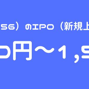 Retty(7356)IPO(新規上場)初値予想!IPO主幹事2強で当選確率は高め!?