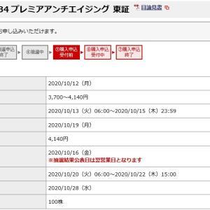 プレミアアンチエイジング(4934)のIPO(新規上場)補欠当選!