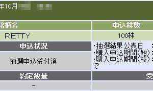 Retty(7356)のIPO(新規上場)当選!