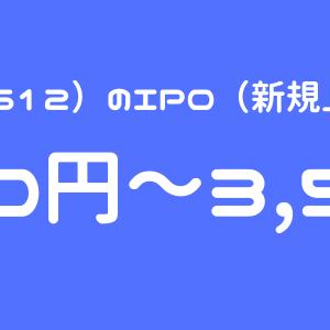 バルミューダ(6612)IPO(新規上場)初値予想!