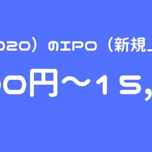 ビートレンド(4020)IPO(新規上場)初値予想!12月最強の初値ぶっ飛び系IPO登場!