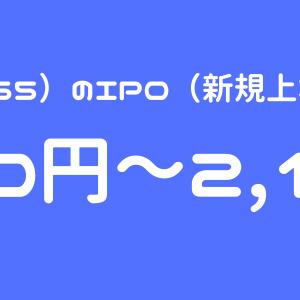 プレイド(4165)IPO(新規上場)初値予想!5社同日上場の中で一番の重量級!
