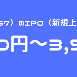 ココペリ(4167)IPO(新規上場)初値予想!IPO市場では鉄板のSaaS関連銘柄!
