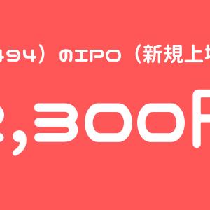 バリオセキュア(4494)IPO(新規上場)直前初値予想と気配運用!