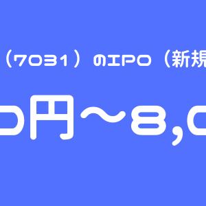 インバウンドテック(7031)IPO(新規上場)初値予想!今年初の東海東京証券主幹事案件!