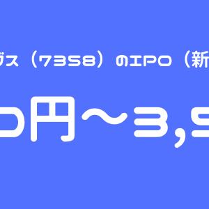 ポピンズホールディングス(7358)IPO(新規上場)初値予想!