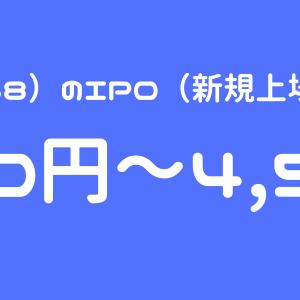 ヤプリ(4168)IPO(新規上場)初値予想!ノーコードで人気化するか!?
