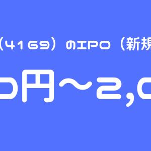 ENECHANGE(4169)IPO(新規上場)初値予想!12月IPO最軽量案件!