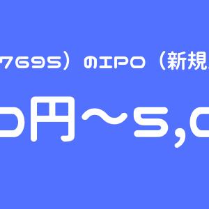 交換できるくん(7695)IPO(新規上場)初値予想!斬新な社名で注目度は高い!?