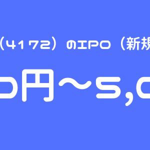 東和ハイシステム(4172)IPO(新規上場)初値予想!3社同日上場となるが一番安心!?