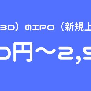SANEI(6230)IPO(新規上場)初値予想!東証二部上場の老舗地味案件!