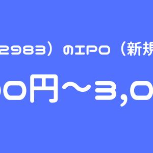 アールプランナー(2983)IPO(新規上場)初値予想!