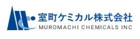 室町ケミカル(4885)IPO上場承認発表と初値予想!