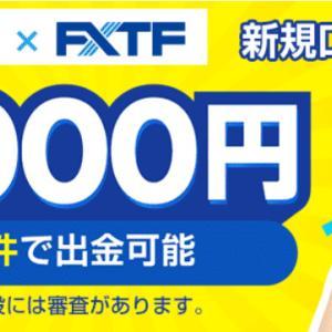 無条件で出金OK!口座開設完了だけで3,000円GET可能!