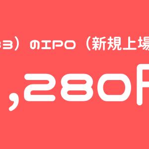 紀文食品(2933)のIPO(新規上場)直前初値予想と気配運用!