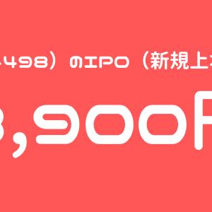 サイバートラスト(4498)のIPO(新規上場)直前初値予想と気配運用!