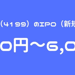 ワンダープラネット(4199)IPO(新規上場)初値予想!VC多めでも人気のゲーム関連で初値高騰!?