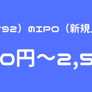 コラントッテ(7792)IPO(新規上場)初値予想!LINE証券IPO取扱第1号のご祝儀当選に期待!?