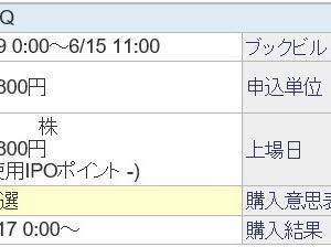 HCSホールディングス(4200)のIPO(新規上場)抽選結果と公募価格!