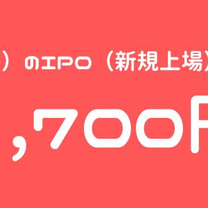 Enjin(7370)のIPO(新規上場)直前初値予想と気配運用!