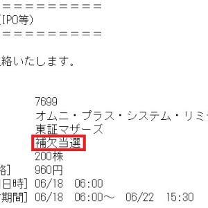 オムニ・プラス・システム・リミテッド(7699)のIPO(新規上場)補欠当選!