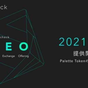 コインチェック(Coincheck)が国内初IEO「Palette Token」取り扱い開始!