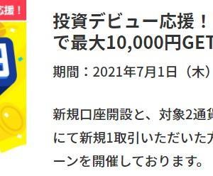 ラストチャンス!?10,000円が20,000円に増えるキャンペーン攻略法!