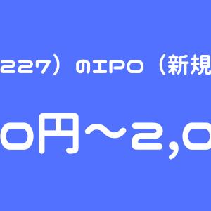 AIメカテック(6227)IPO(新規上場)初値予想!完全無欠のVC出口案件で初値苦戦!?