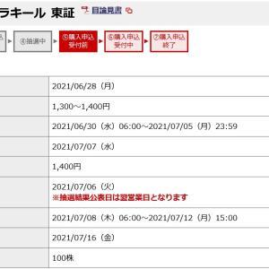 ラキール(4074)のIPO(新規上場)抽選結果と公募価格!