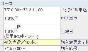 サーキュレーション(7379)のIPO(新規上場)補欠当選!