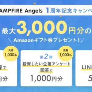 CAMPFIRE Angels 1周年記念キャンペーン開催!最大Amazonギフト券3,000円GET!