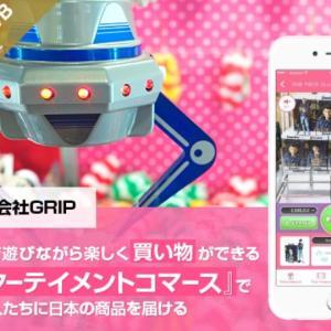 GRIP(グリップ)がユニコーン第27号案件で登場!世界14カ国でオンラインクレーンゲームを展開!