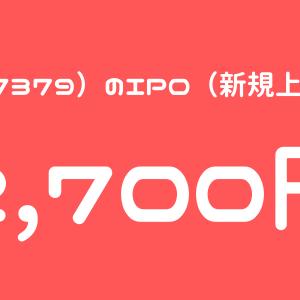 サーキュレーション(7379)のIPO(新規上場)直前初値予想と気配運用!