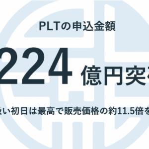 国内初IEO「Palette Token(パレット・トークン)」がコインチェック(Coincheck)に上場!