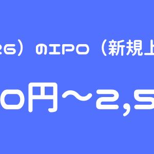 タンゴヤ(7126)IPO(新規上場)初値予想!需給だけで初値高騰目指せるか!?