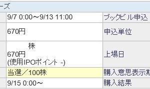 レナサイエンス(4889)のIPO(新規上場)当選!