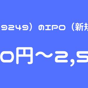 日本エコシステム(9249)IPO(新規上場)初値予想!東証名証二部上場の地味案件で初値苦戦か!?