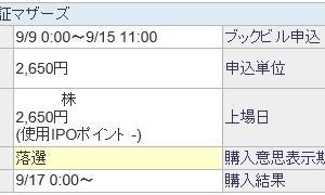 プロジェクトカンパニー(9246)のIPO(新規上場)抽選結果と公募価格!