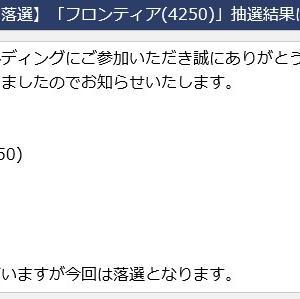 フロンティア(4250)のIPO(新規上場)抽選結果と公募価格!