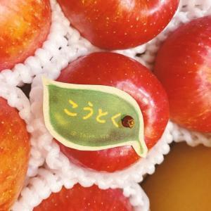 高徳リンゴ届きました
